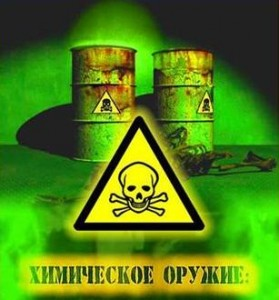 Химическое оружие уничтожает Россия