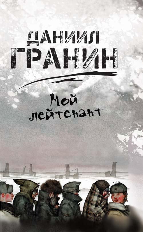 "Даниил Гранин, ""Мой лейтенант"""