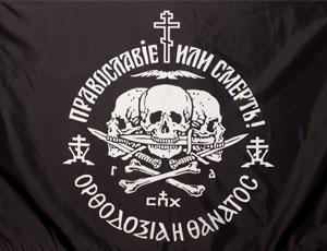 Флаг с лозунгом «Православие или смерть» можно купить в «Военторге»