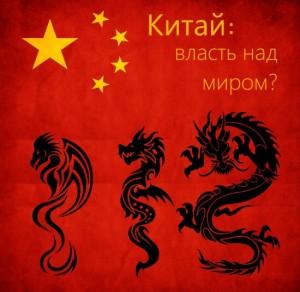 Китай: власть над миром. Документальный фильм Леонида Млечина, ТВЦ