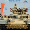 Россия сократит число оборонных предприятий на 25%