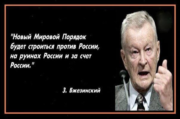 Бжезинский - русофоб