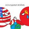 Путин хочет возродить СССР и возобновить холодную войну