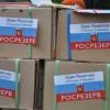 Запасы российского госрезерва будет хранить Армения
