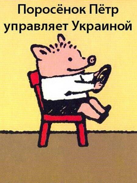 Поросенок Петр управляет Украиной