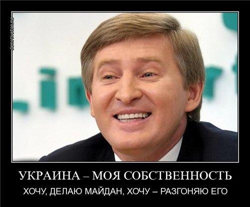 К чему привела Ахметова поддержка киевского правительства