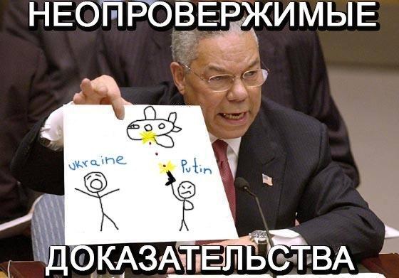 Так выглядят неопровержимые доказательства США в виновности России