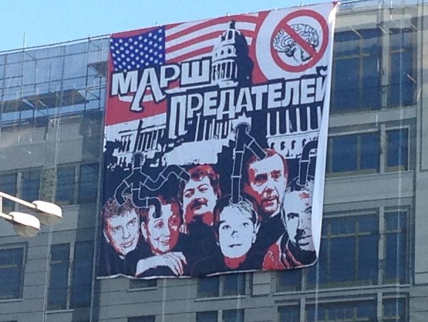 На Пушкинской площади, откуда стартовал организованный либеральными оппозиционерами «Марш мира», появился огромный баннер с надписью «Марш предателей»