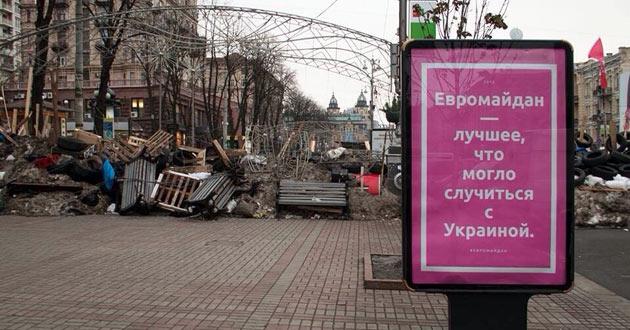 Евромайдан — «революция достоинства»