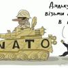 Украина рвётся в НАТО