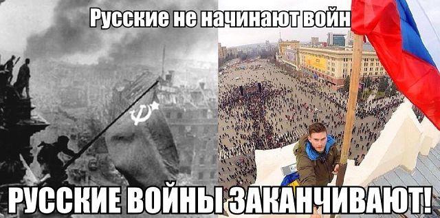 Русские не начинают войн