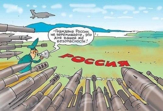 Вторжение НАТО в Россию