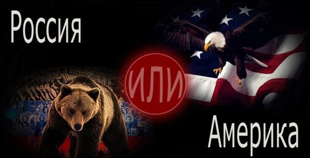 ВС России и Америки: сравнение ударной мощи