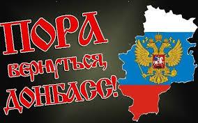 Донбасс - часть России