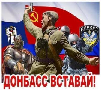 Донбасс против Майдана
