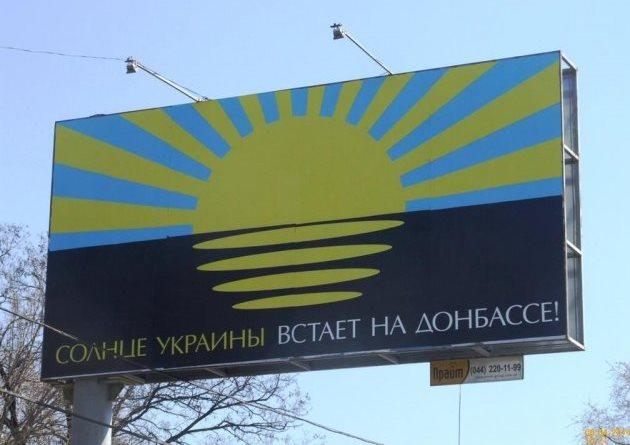 Солнце Украины встает на Донбассе