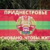 Украина готовит провокацию для нападения на ПМР?