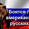 КНДР, Россия и Иран - главные страхи американцев