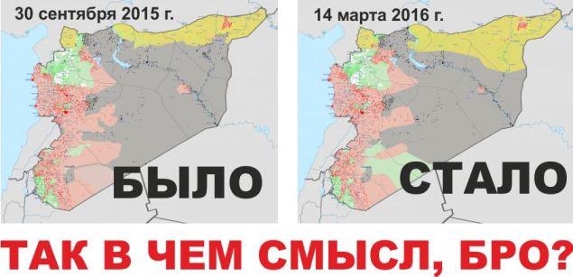 Итог сирийской операции: земля под ИГИЛ