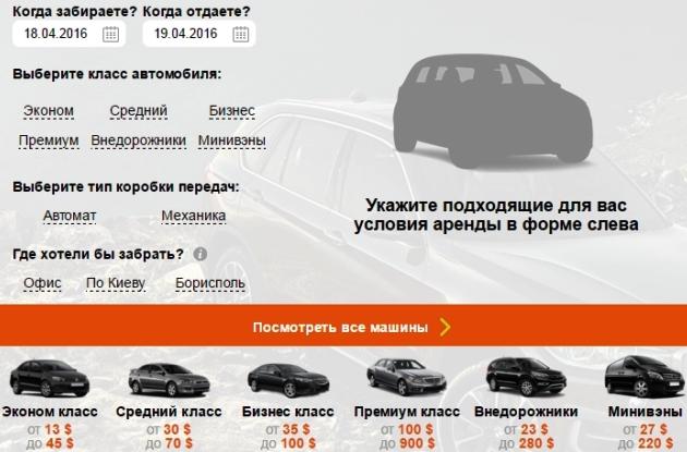 Подбор машины в аренду на megarent.ua