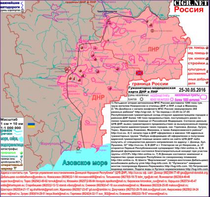 Карта сегодняшнего положения дел в Донбассе