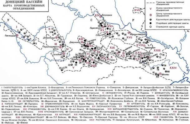 Карта Донецкого угольного бассейна